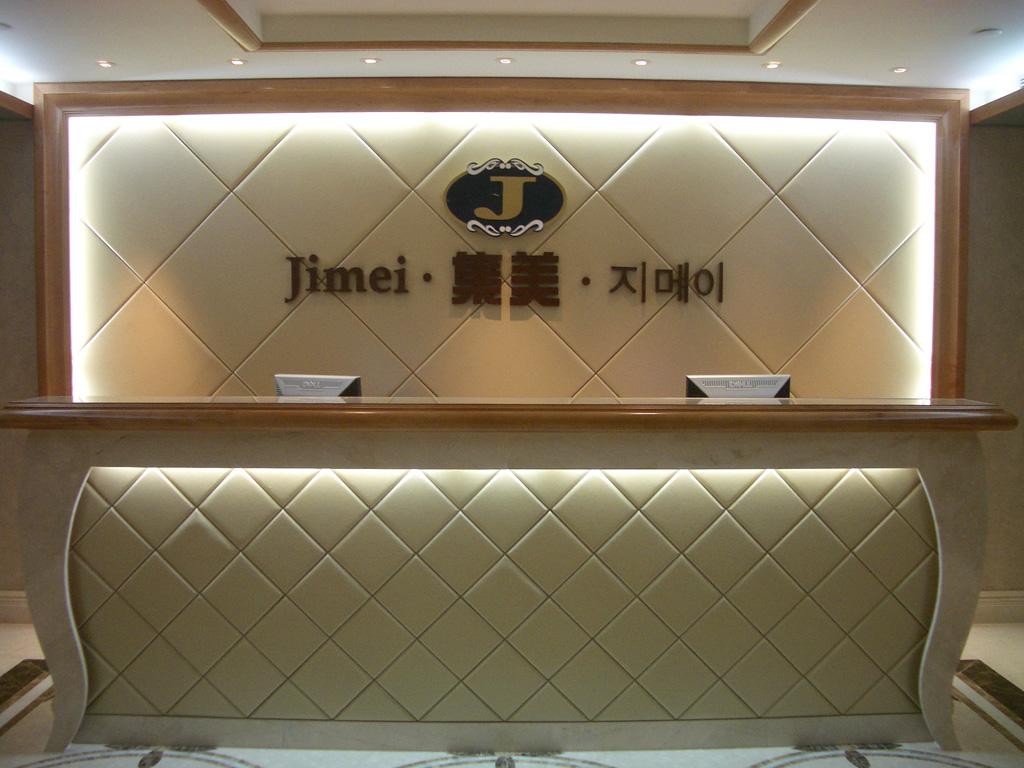 Jimei 集美集團