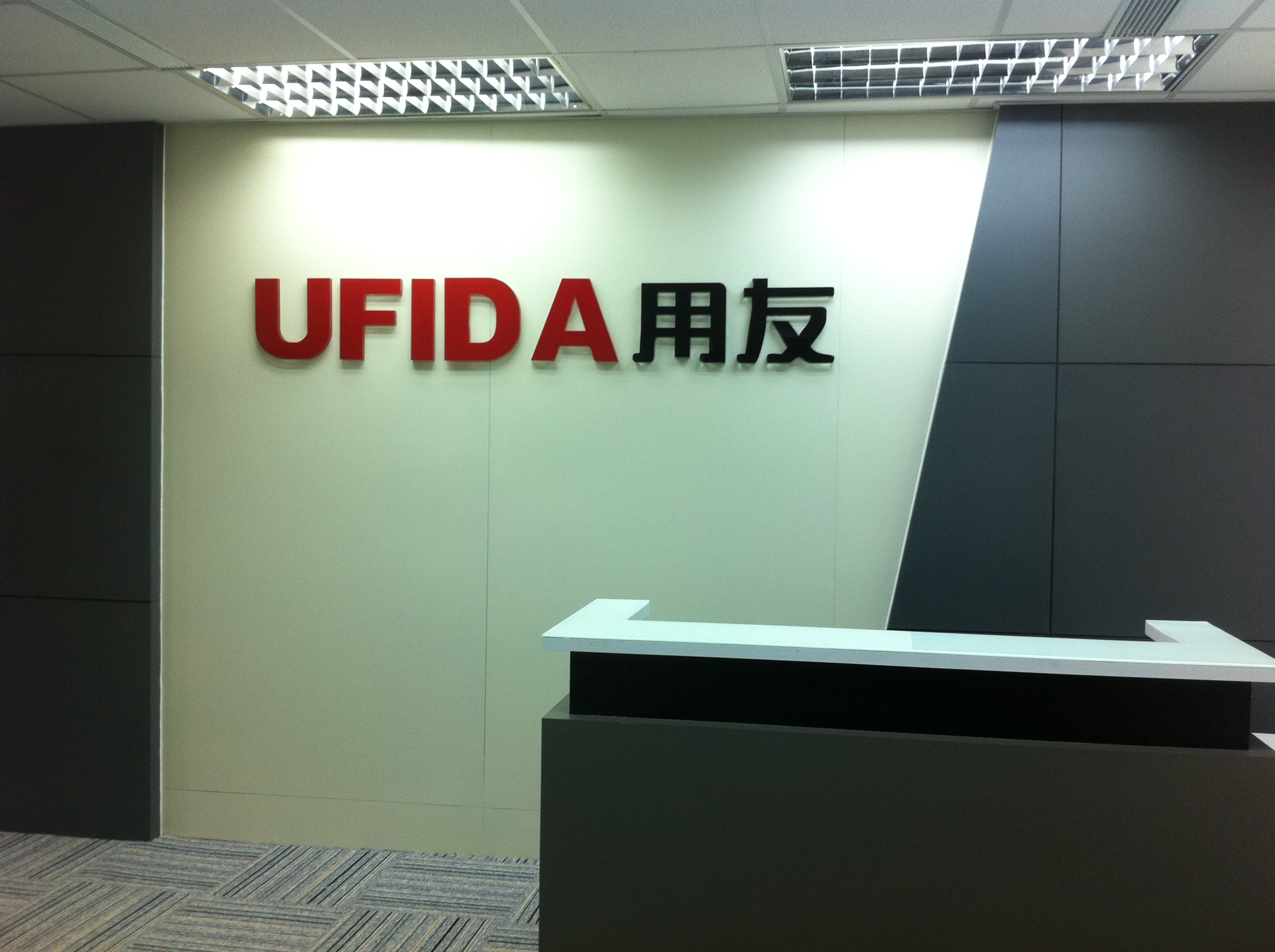 UFIDA 用友